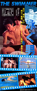 THE SWIMMER 泳ぐ男
